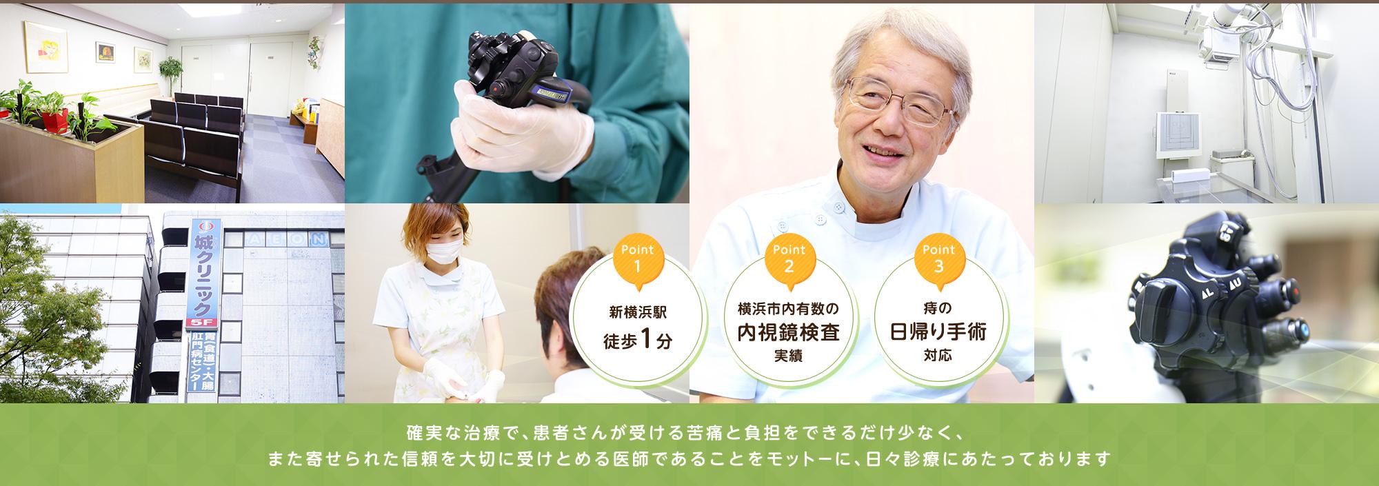 新横浜駅徒歩1分 横浜市内有数の内視鏡検査実績 痔の日帰り手術対応